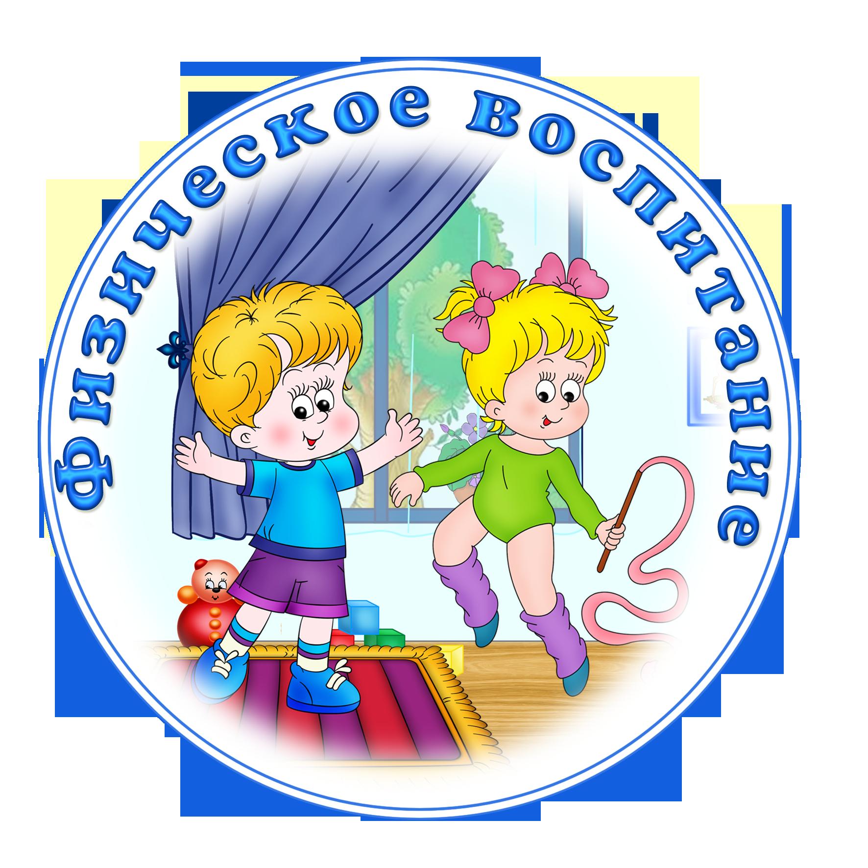 Картинки для физо в детском саду